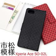 スマホケース 手帳型 Xperia Ace SO-02L用市松模様デザイン手帳型ケース