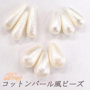 コットンパール風ドロップビーズ【1・2・3】◆【10個売り】真珠 パーツ しずく 雫 プラスチック