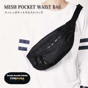 【新作】メッシュポケットウエストバッグ メンズ レディース 斜めがけ 大容量 人気 大きめ