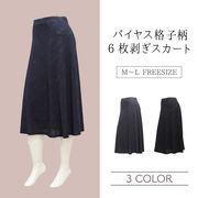 【2019新作 秋冬】レディース スカート バイヤス 格子柄 6枚剥ぎ スカート