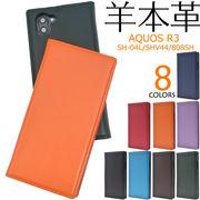スマホケース 手帳型 羊本革を使用 AQUOS R3 SH-04L/SHV44/808SH用シープスキンレザー手帳型ケース