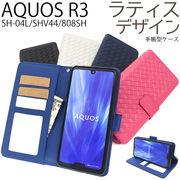スマホケース 手帳型 AQUOS R3 SH-04L/SHV44/808SH用ラティスデザイン手帳型ケース