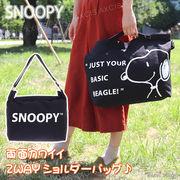 SNOOPY帆布2WAYショルダー / スヌーピー 手提げ ロゴ 旅行 レディース メンズ 2019新作