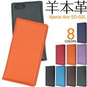 スマホケース 手帳型 羊本革 Xperia Ace SO-02L ケース エクスペリアエース 手帳型ケース 携帯ケース