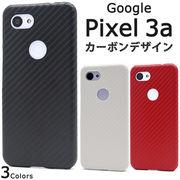 スマホケース 背面 Google Pixel 3a用カーボンデザインケース