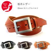 日本製 35mm幅 本革 レザー 一枚物 栃木レザー ベルト カジュアル メンズ 4色