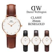 【まとめ割10%OFF】ダニエルウェリントン DANIEL WELLINGTON 腕時計 CLASSY  26mm ローズゴールド