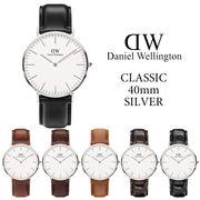 【まとめ割10%OFF】ダニエルウェリントン DANIEL WELLINGTON 腕時計 Classic  40mm シルバー