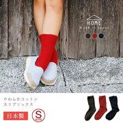 日本製・やわらかコットン 太リブソックス  (S)【HOME】