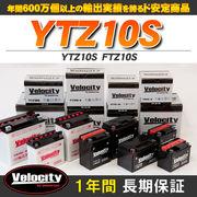 バイクバッテリー 蓄電池 YTZ10S FTZ10S 互換対応  密閉式 MF  液入