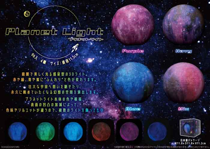 幻想的!売り切れゴメン!★3Dプラネットライト★