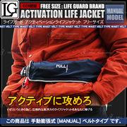 ライフジャケット 救命胴衣 手動膨張型 ウエストベルト型 ネイビー 紺色 フリーサイズ