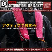 ライフジャケット 救命胴衣 自動膨張型 ベスト型 レッド 赤色 フリーサイズ