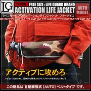 ライフジャケット 救命胴衣 自動膨張型 ウエストベルト型 緑迷彩色 グリーン フリーサイズ