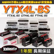 バイクバッテリー 蓄電池 YTX4L-BS GTH4L-BS FTH4L-BS 互換対応  密閉式 MF  液別 液付属