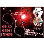 【売り切れごめん】ワイヤレスヘッドセットイヤフォン