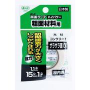 コニシ超強力両面テープ粗面材料厚手15mm×1M