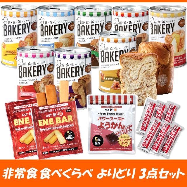 △☆ 非常食 よりどり お試し3点セット (新・食・缶ベーカリー) 04910