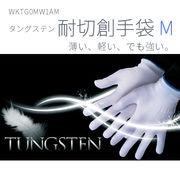 タングステン耐切創手袋 Mサイズ WKTG0MW1AM