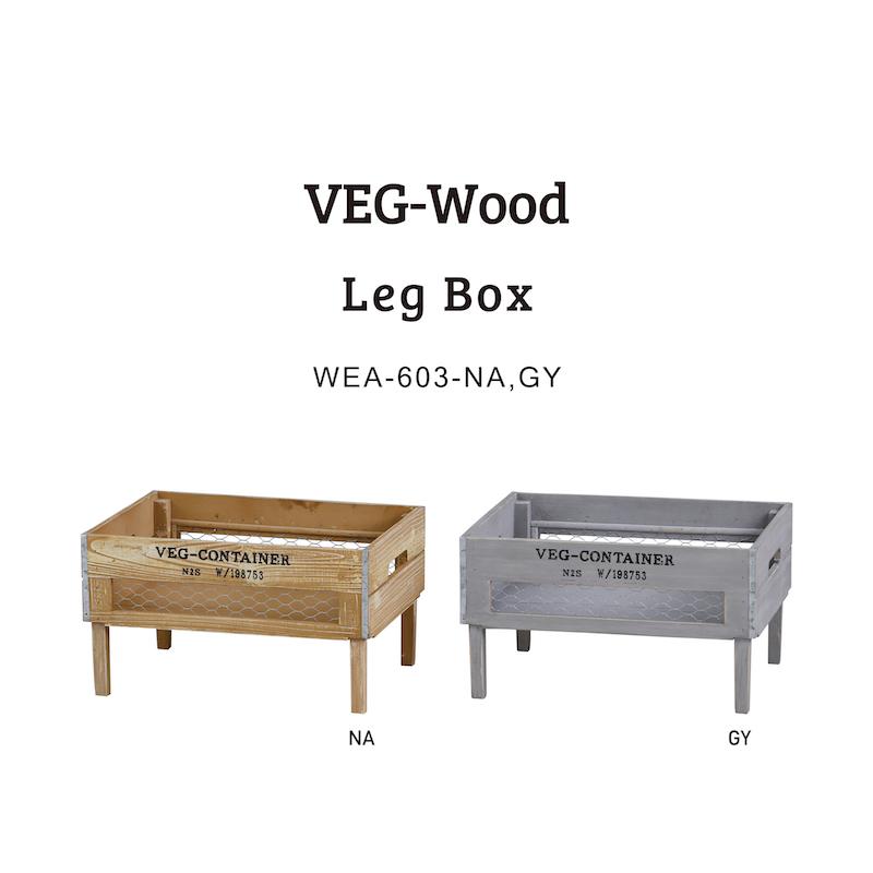 野菜屋さんのベジタブルコンテナのイメージの木製品シリーズ【ベジウッド・レッグボックス】