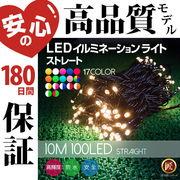 イルミネーション 屋外用 ストレート 100球 10m 全17色 LED 防水 防雨 クリスマス ストリング 電飾