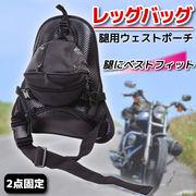 レッグポーチ オートバイ 自転車 バイク用品 バイクレッグバッグ  レッグバッグ腿用 2点固定