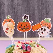 激安☆DIY製菓 紙物★フォンダン★アクセサリー ケーキ飾り★ハロウイン★かぼちゃ 幽霊 黒猫髑髏セット