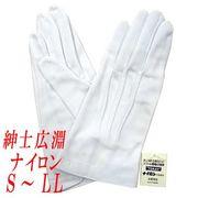 紳士用白手袋 礼装用 儀礼用 ナイロン 広淵 No.3600 4120-001