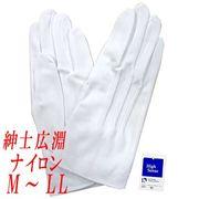 紳士用白手袋 礼装用 儀礼用 ナイロン 広淵 No.101 4120-401