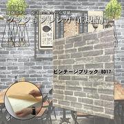 クッションシート リアルなレンガ柄 立体3D壁紙 ビンテージブリック BD17 グレー 24枚組