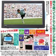 録画も持ち運びもできる薄型液晶地上デジタルテレビ