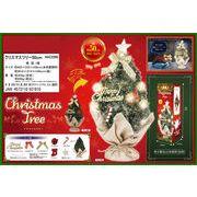 クリスマスツリーイルミネーションツリー50cm