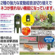 慣れ防止超音波撃退器