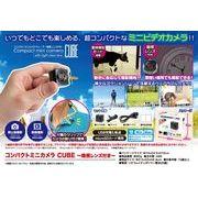 コンパクトミニカメラ CUBE 暗視レンズ付き