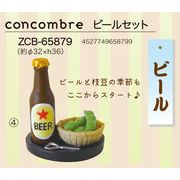 concombre ビールセット