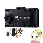 [予約]CS-21FH10 セルスター ディスプレイ搭載 ドライブレコーダー+常時電源コードセット