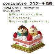「受注締切9/26」「ひな祭り」concombre ひなケーキ 猫雛