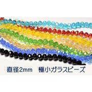 A級ガラスビーズ 極小直径2mm 50粒入り=38円(1粒0.7円)