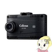 [予約]CS-11FH セルスター ディスプレイ搭載 ドライブレコーダー