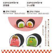 「節分」concombre 巻寿司