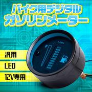 バイク メーター LED 燃料メーター 12V ガソリンメーター デジタル 汎用