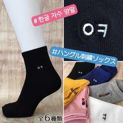 【K-POPファン必見!】かわいい韓国語刺繍☆ハングルソックス(黒)