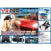 スマホ3Dゴーグル 「VR PRO」