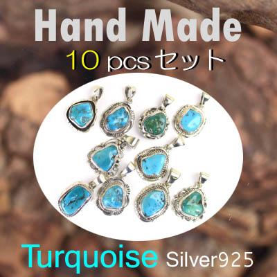 ◆ 10コセット / TQ10-1 ◆ Silver925 シルバー ハンドメイド ペンダント ターコイズ  N-902