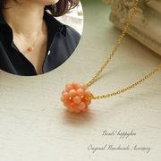 【日本製・完成品】天然石・ピンク染め珊瑚の手編みビーズボールのチェーンネックレス
