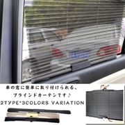 車内ブラインドカーテン 車用品 日焼け対策 ブラック グレー