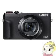 [予約]キヤノン デジタルカメラ PowerShot G5 X Mark II