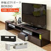 【佐川・離島発送不可】RONDO 伸縮式TVボード BK/DBR/WH