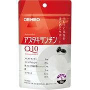 オリヒロ アスタキサンチンQ10