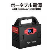防災グッズ PEACEUP ポータブル電源 大容量 (40800mAh/150Wh) 蓄電器 (USB & AC & DC出力対応)